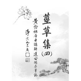 茎草集(四)黃念祖居士讲解莲公开示笔记PDF版