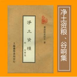 《净土资粮》电子书PDF版