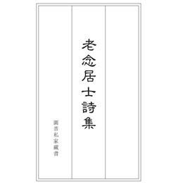 《老念居士诗集》电子书PDF版