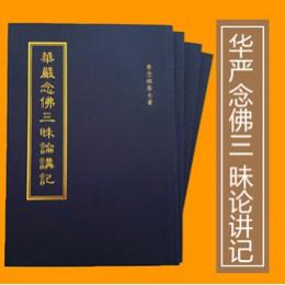 《华严念佛三昧论讲记》电子书PDF版