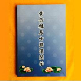 《黄念祖居士点滴开示》电子书PDF版